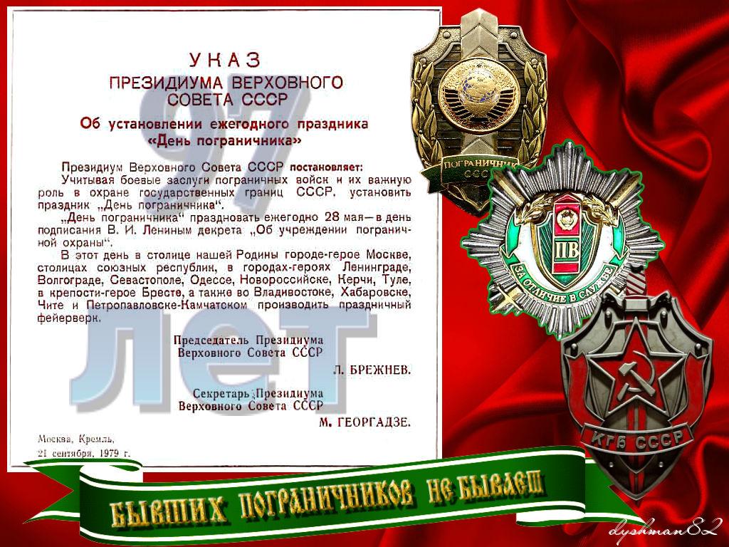 Поздравления с 28 мая официальные