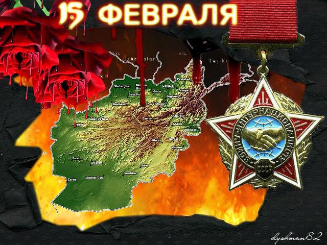 Поздравления афганцев 34